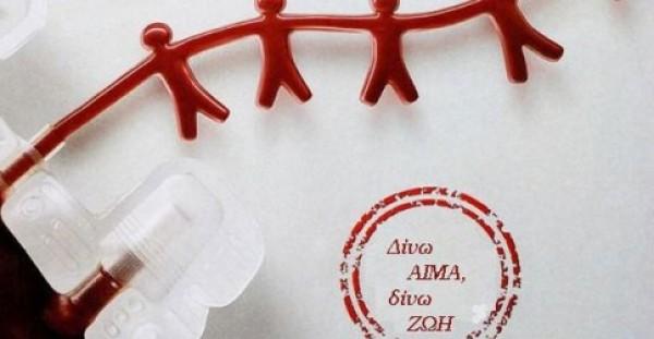 Δίνεις αίμα, χαρίζεις ζωή – 14 και 21 Απριλίου στο ΑΠΘ