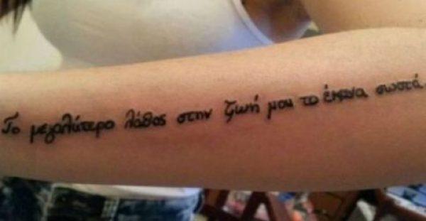 Άσχημα τα νέα για όσους έχουν τατουάζ!