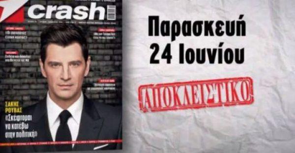 ΤΟ ΠΕΡΙΟΔΙΚΟ CRASH ΕΠΙΒΕΒΑΙΩΝΕΤΑΙ: «Ο Σάκης Ρουβάς στο ψηφοδέλτιο της ΝΔ»