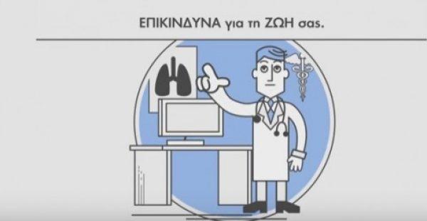 Χρόνια Αποφρακτική Πνευμονοπάθεια και άσθμα μπορούν να αντιμετωπιστούν- Βίντεο