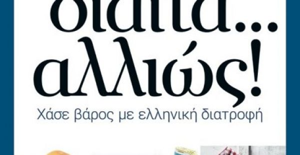 Η δίαιτα… αλλιώς – Χάσε βάρος με ελληνική διατροφή