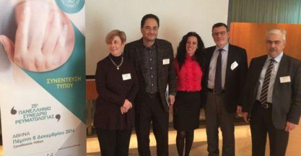 25ο Πανελλήνιο Συνέδριο Ρευματολογίας: Αναγκαία η ορθή εφαρμογή του Εθνικού Σχεδίου Δράσης