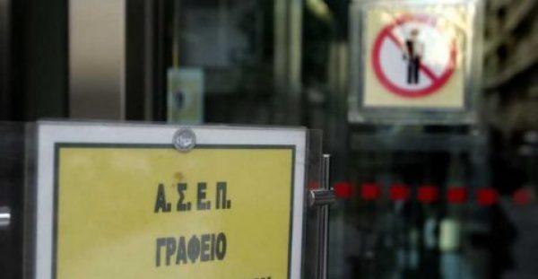 Για 52 μόνιμες θέσεις στην ΓΓΔΕ έγιναν 3.456 αιτήσεις στο ΑΣΕΠ