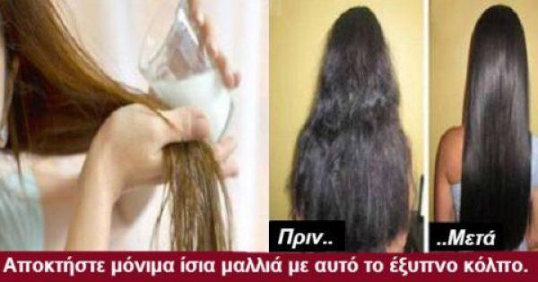 Ισιώστε τι Μαλλιά σας, εύκολα και οικολογικά, με 2 Υλικά που έχετε στο Ντουλάπι σας!