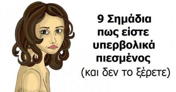9 Ξεκάθαρα Σημάδια που δείχνουν ότι είστε υπερβολικά Αγχωμένοι και βάζετε σε Κίνδυνο την Υγεία σας. Μεγάλη Προσοχή στο #5!!!