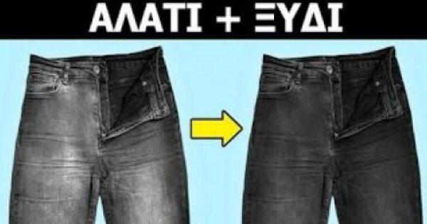 14 Έξυπνα κόλπα που θα σας βοηθήσουν να κάνετε τα παλιά σας ρούχα & παπούτσια να φαίνονται σαν καινούρια.