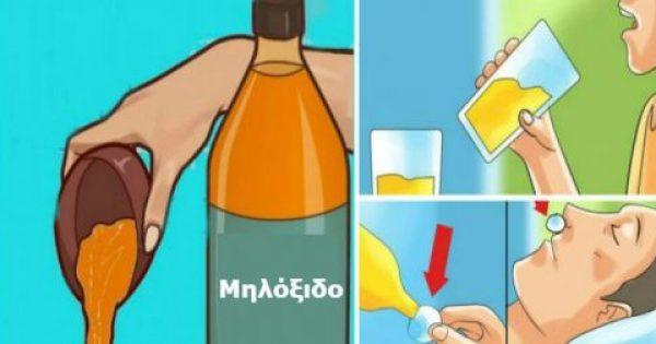 Πίνει λίγο Μηλόξιδο κάθε Βράδυ ΠΡΙΝ πέσει για Ύπνο. Δοκιμάστε το κι εσείς και θα αλλάξει η Ζωή σας!