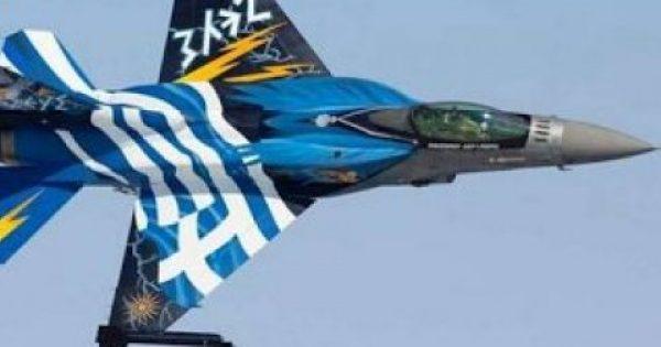 Κρητικός πιλότος «τρέλανε» κόσμο σε διαγωνισμό επίδειξης μαχητικών αεροσκαφών – Δείτε τι έκανε ο άνθρωπος…