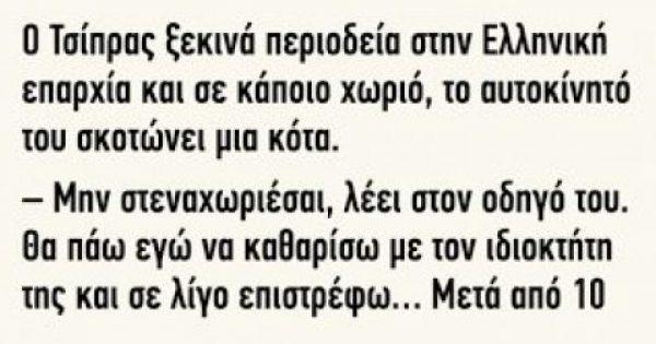Ο Τσίπρας ξεκινά περιοδεία στην Ελληνική επαρχία