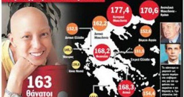 Αποκάλυψη σοκ! Αυτές είναι οι περιοχές της Ελλάδας που θερίζει ο καρκίνος