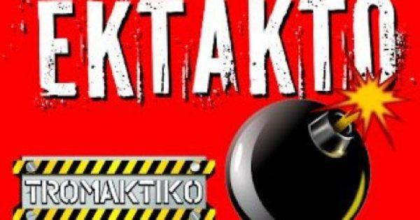 EKTAKTO: Συναγερμός στην Ελλάδα – Και δεύτερος νεκρός από τον ιό του Δυτικού Νείλου