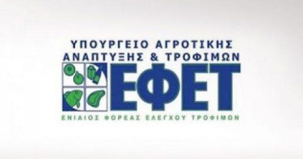 Έκτακτη ανακοίνωση από ΕΦΕΤ: Ποιο καθημερινό τρόφιμο πρέπει να προσέχουμε…