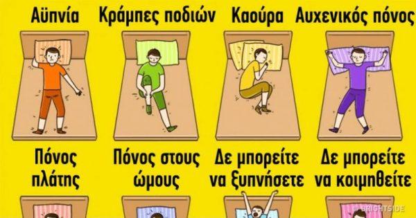 Πώς να διορθώσετε όλα τα προβλήματά σας στον ύπνο σύμφωνα με την επιστήμη!!!-ΦΩΤΟ