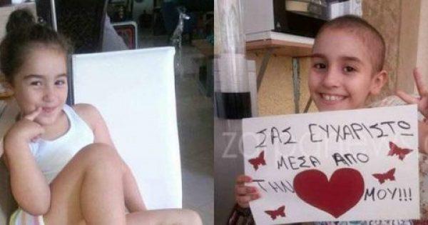 Έχασε τη μάχη με την ζωή η μικρή Ευαγγελία που έπασχε από καρκίνο