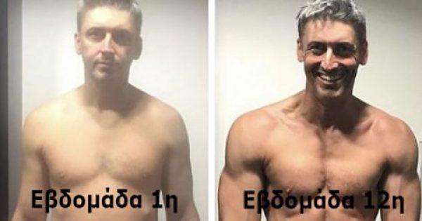 45χρονος Πατέρας τριών παιδιών έχτισε σώμα σε μόλις 12 εβδομάδες και μας αποκάλυψε το μεγάλο του μυστικό!