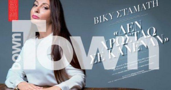 Πρώτη συνέντευξη Βίκυς Σταμάτη μετά το διαζύγιο: «Δεν χρωστάω τίποτα σε κανέναν»
