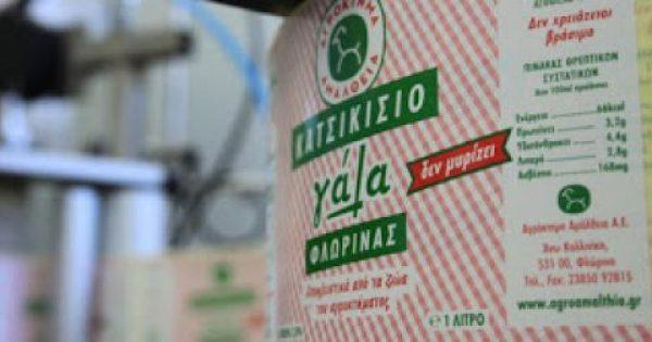 Απίστευτο: Αυτό είναι το κατσικίσιο γάλα που κάνει καλό στην υγεία και υπάρχει σε μία μόνο αλυσίδα