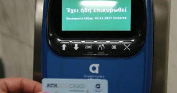 Πώς και πού γίνονται οι ανταλλαγές χάρτινων εισιτηρίων με αντίστοιχα ηλεκτρονικά