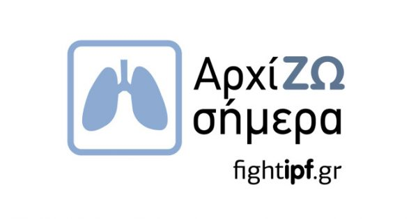 Νέα ενημερωτική πλατφόρμα για την ιδιοπαθή πνευμονική ίνωση
