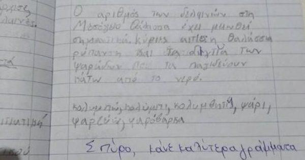 Η επική απάντηση μικρού μαθητή στην παρατήρηση της δασκάλας του για τα γράμματα