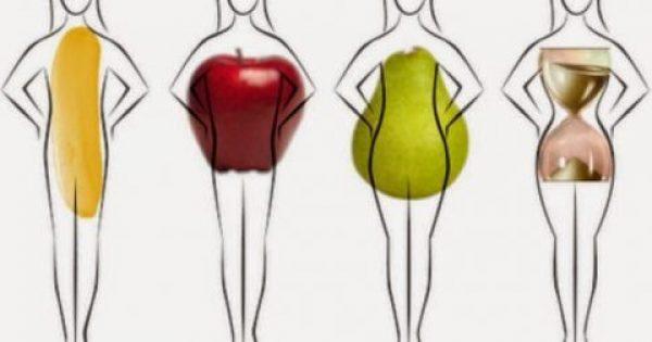 Ποιος είναι ο σωματότυπός σου; Δες και μάθε μικρά μυστικά για να χάσεις κιλά!