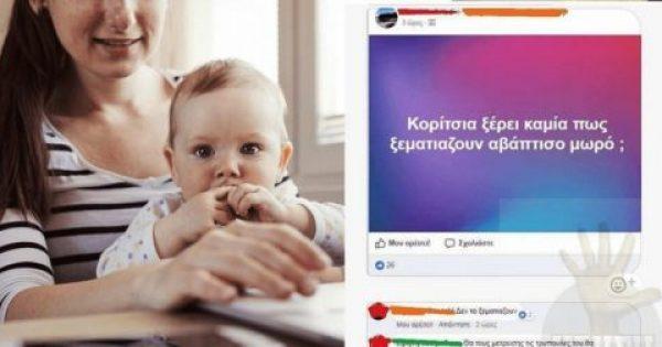 Ελληνίδα παιδίατρος ξεσπά: «Τα μαμαδογκρούπ στο Facebook είναι εκτός ελέγχου στην Ελλάδα»