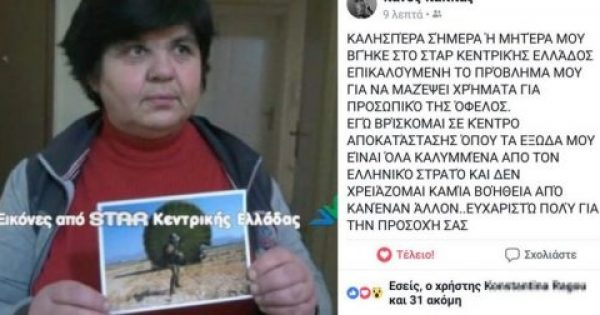 Λαμία: Mάνα βγήκε στα κανάλια να εκμεταλλευτεί το σοβαρό ατύχημα του παιδιού της