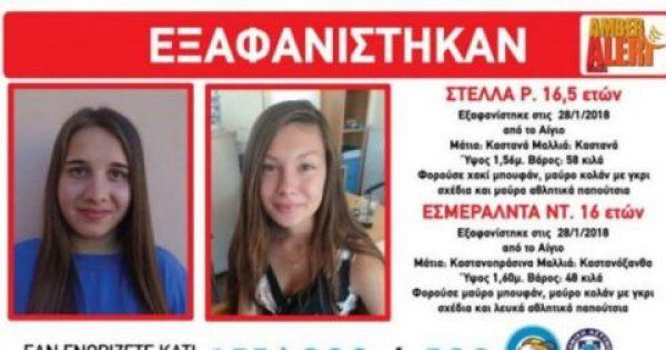Βρέθηκαν τα δύο κορίτσια που είχαν εξαφανιστεί στο Αίγιο