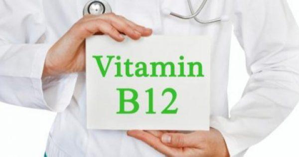 Έλλειψη βιταμίνης Β12: Πού οφείλεται