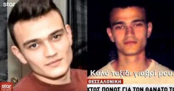Καλοχώρι Θεσ/νίκης: Αβάσταχτος πόνος για το θάνατο 22χρονου – «Τον σκότωσαν Αλβανοί»