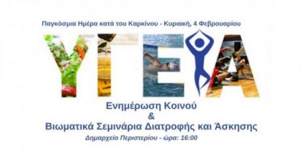 Παγκόσμιας Ημέρας κατά του Καρκίνου: Η  Εταιρεία Ογκολόγων Παθολόγων Ελλάδας, οργανώνει εκστρατεία ενημέρωσης του κοινού