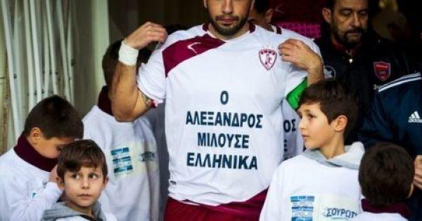 Η ομάδα της Λάρισας φόρεσε φανέλα με μήνυμα για την Μακεδονία