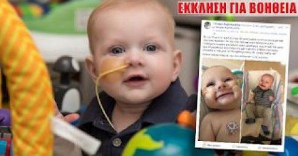 ΕΚΚΛΗΣΗ: Ο μικρός Ηλίας πρέπει να υποβληθεί σε μεταμόσχευση μυελού των οστών – Η δραματική έκκληση της μητέρας του