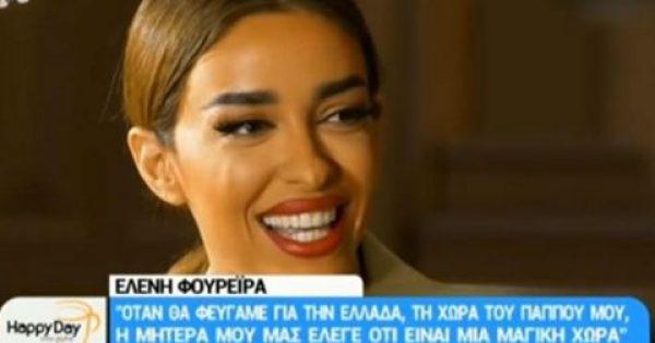 Ελένη Φουρέιρα: «Το κανονικό μου όνομα είναι Εντέλα Φουρεϊράι»