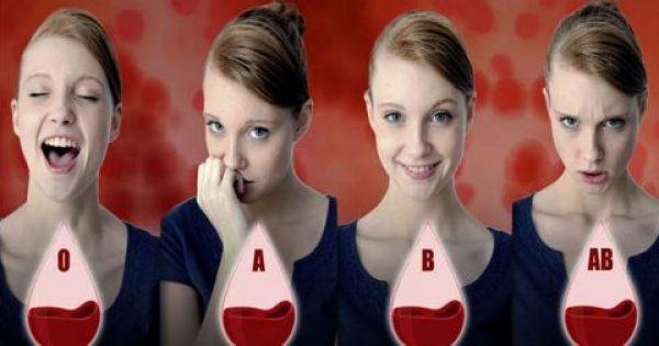 Τι αποκαλύπτει η ομάδα αίματός σας για την προσωπικότητά σας;