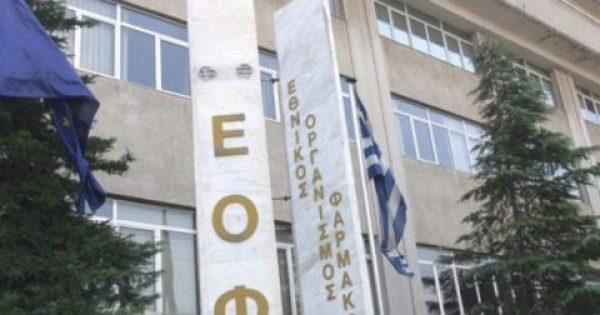 Προσοχή! Ο ΕΟΦ προειδοποιεί για επικίνδυνο σκεύασμα για τον καρκίνο του προστάτη
