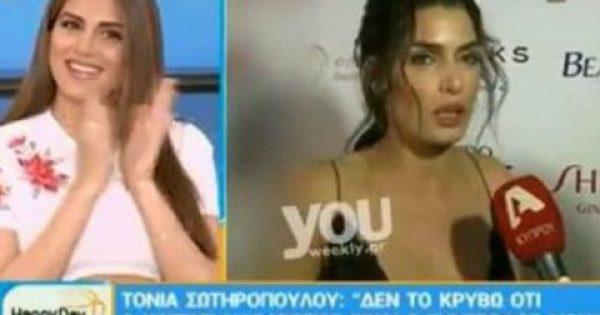 Επιτέλους! Η Τόνια Σωτηροπούλου παραδέχτηκε on camera την σχέση της με τον Κωστή Μαραβέγια! (ΒINTEO)