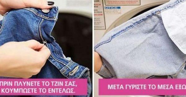 Πώς καταστρέφετε τα ρούχα σας χωρίς να το καταλαβαίνετε