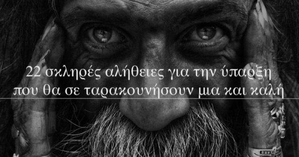22 σκληρές αλήθειες για την ύπαρξη που θα ταρακουνήσουν το μυαλό σας!!!