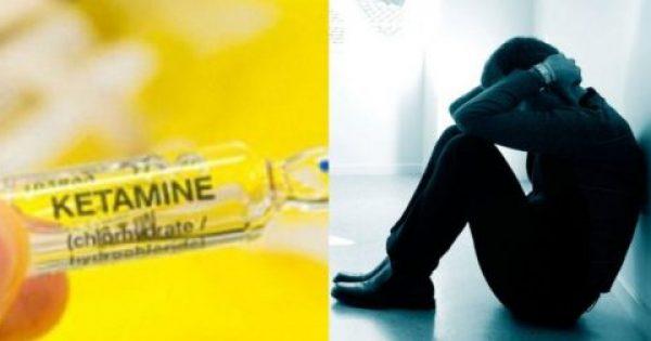 Βρέθηκε η «Aσπιρίνη της κατάθλιψης» – Παράνομη ουσία επιδρά σε μόλις 30 λεπτά