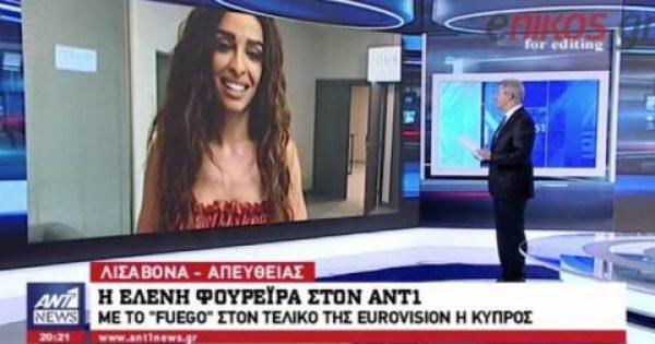Φουρέιρα: «Η Ελλάδα είναι η πατρίδα μου. Ήθελα να την εκπροσωπήσω στην Eurovision»