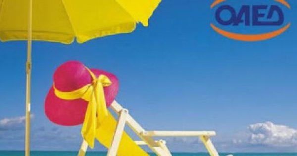 Κοινωνικός Τουρισμός 2018: Ποιοι δικαιούνται δωρεάν διακοπές – Πως θα κάνετε την αίτηση