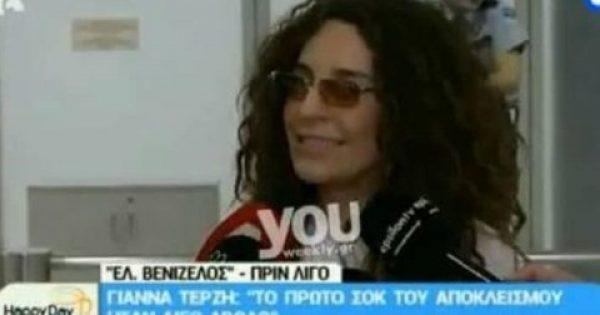 Γιάννα Τερζή: Οι πρώτες της δηλώσεις μετά τον αποκλεισμό της από την Eurovision, ο λόγος που εξαφανίστηκε και η απολογία της για την φωτογραφία με την Βουλγάρα εκπρόσωπο! (Βίντεο)