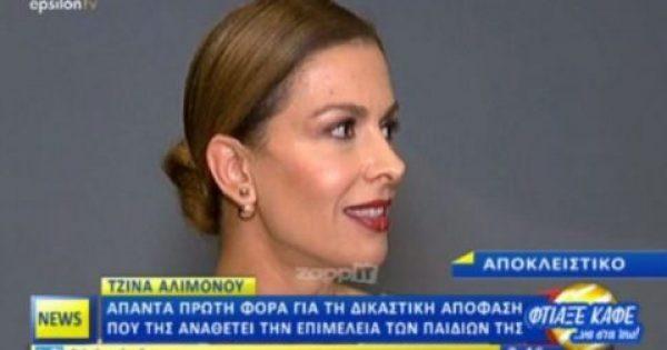 Τζίνα Αλιμόνου: «Ο Παύλος Βαρδινογιάννης είναι πατέρας των παιδιών μου»