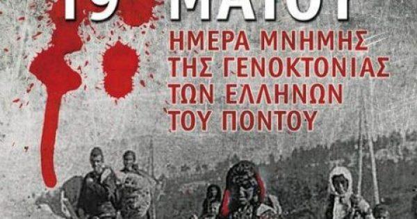 Γενοκτονία των Ποντίων:Οι μαρτυρίες