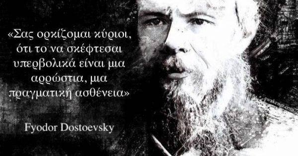 45 ψυχολογικά, κοινωνικά, πολιτικά και πνευματικά αποφθέγματα – τροφή για σκέψη – του Φιόντορ Ντοστογιέφσκι!!!