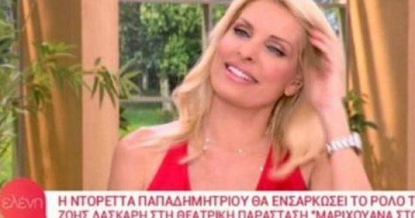 Χαμός στην Ελένη με το επικό σαρδάμ της Ελιάνας! Η ατάκα που έφερε τα πάνω κάτω στο πλατό! (Βίντεο)