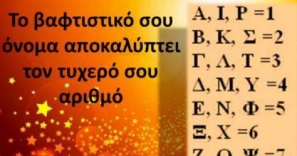 Το βαφτιστικό σου όνομα αποκαλύπτει τον τυχερό σου αριθμό!