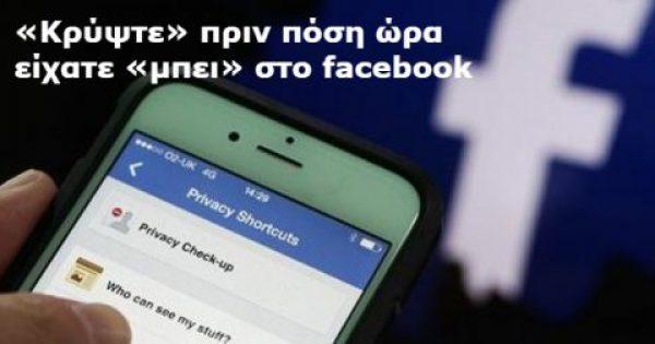 «Κρύψτε» Πριν πόση ώρα είχατε «μπει» στο facebook – «Εξαφανίστε» τα Ίχνη σας με Μόλις Δυο Βήματα.