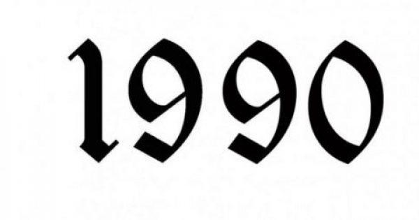 Αν γεννήθηκες πριν το 1990, πρέπει να το διαβάσεις…